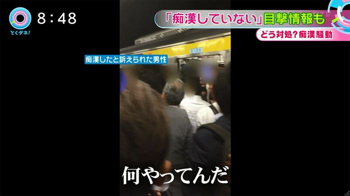 とくダネ! 平井駅痴漢のキャプ50