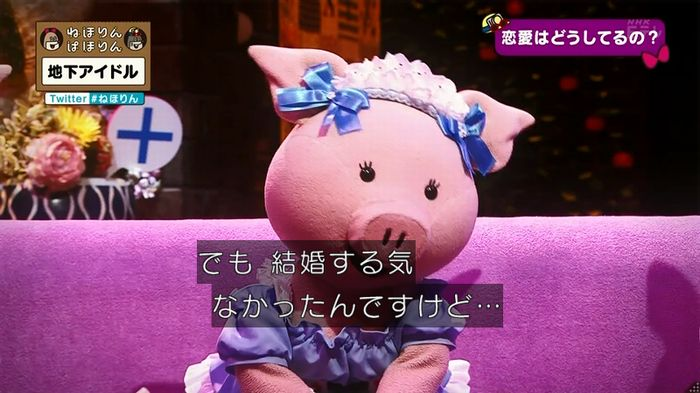 ねほりん 地下アイドル後編のキャプ374