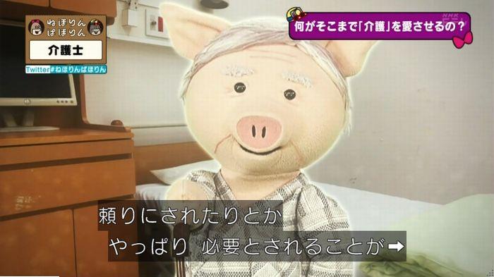 ねほりん介護士のキャプ466