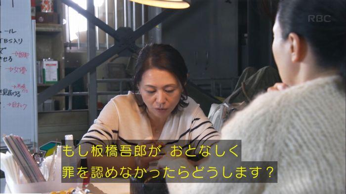 監獄のお姫さま 9話のキャプ487
