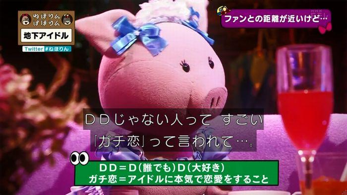 ねほりん 地下アイドル後編のキャプ109