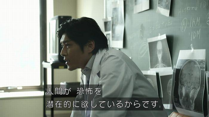 世にも奇妙な物語 夢男のキャプ66
