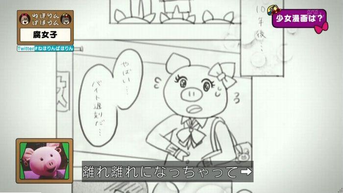 ねほりん腐女子回のキャプ113