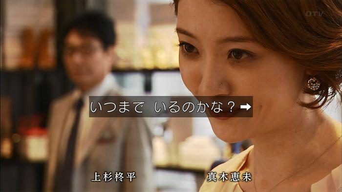 ウツボカズラの夢2話のキャプ644