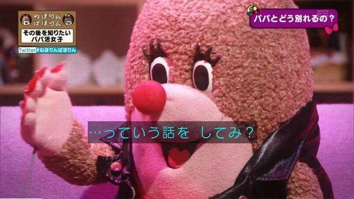ねほりんぱほりんのキャプ216
