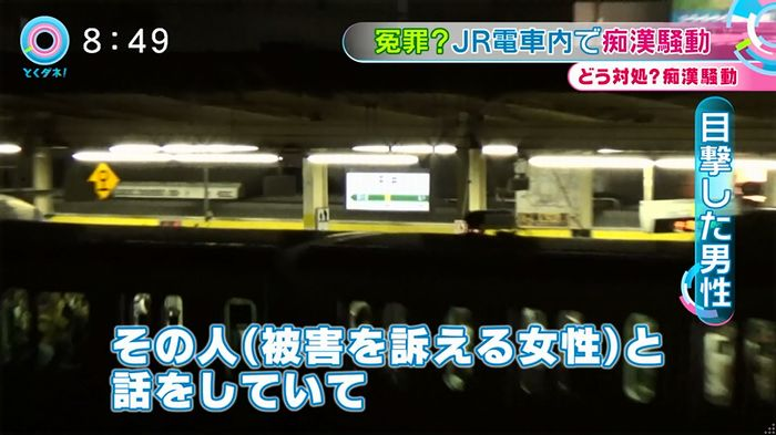 とくダネ! 平井駅痴漢のキャプ53