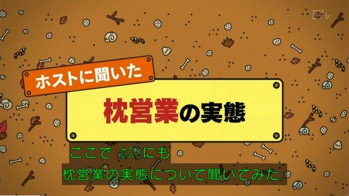 ねほりんぱほりんのキャプ245