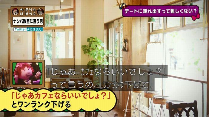 ねほりん ナンパ回のキャプ123