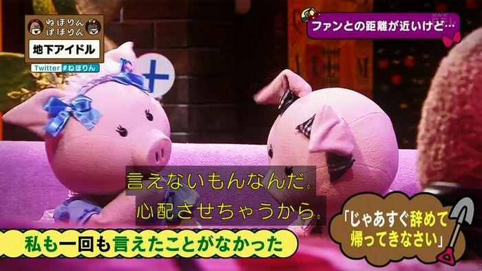ねほりん 地下アイドル後編のキャプ192