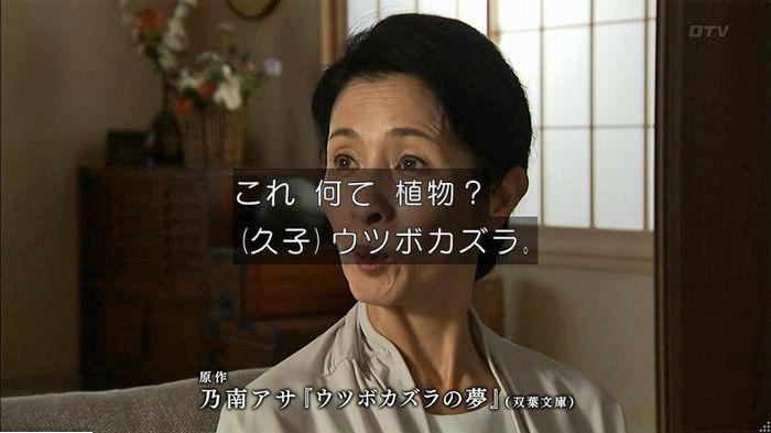 ウツボカズラの夢6話のキャプ611