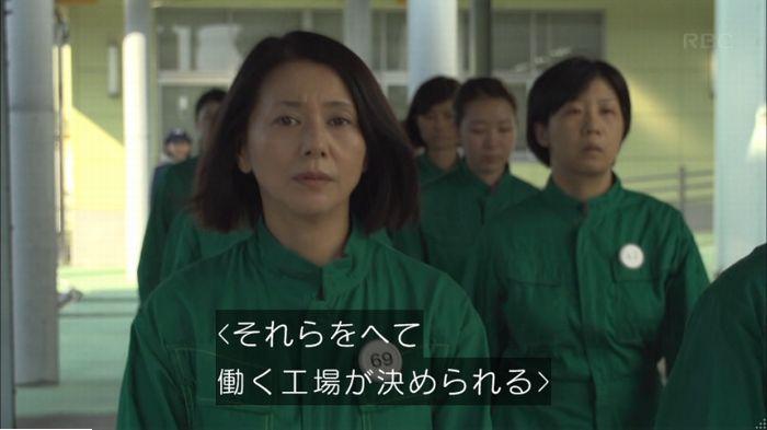 監獄のお姫さま 2話のキャプ56
