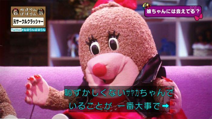 ねほりんぱほりん サークルクラッシャーのキャプ486