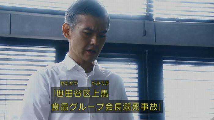 いきもの係 2話のキャプ60