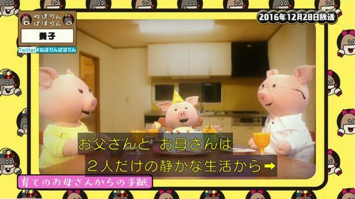 ねほりんぱほりんのキャプ429