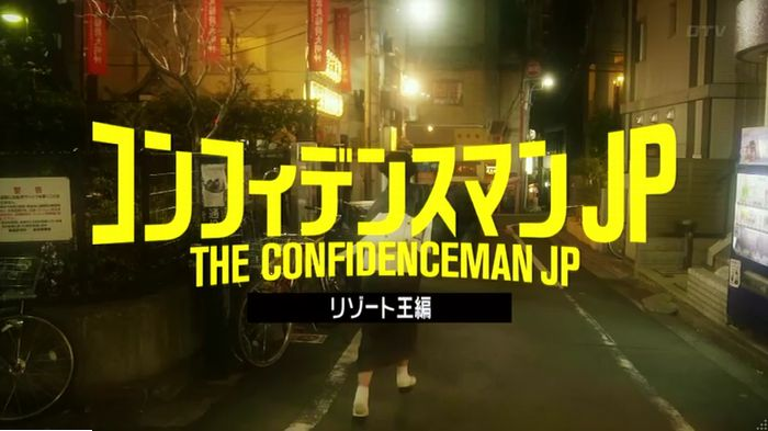 コンフィデンスマンJP2話のキャプ119
