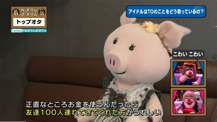 ねほりんぱほりんのキャプ398