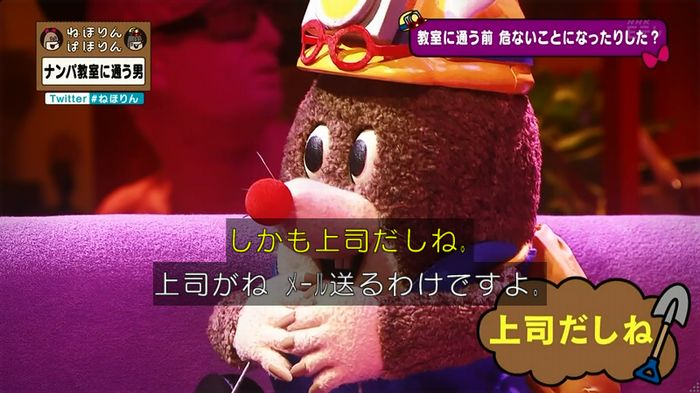 ねほりん ナンパ回のキャプ377