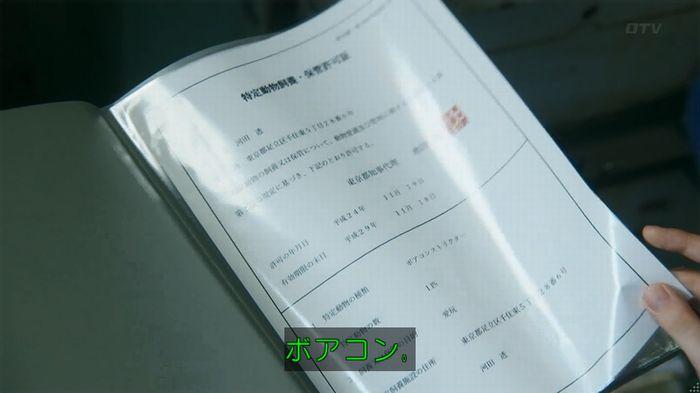 いきもの係 3話のキャプ579