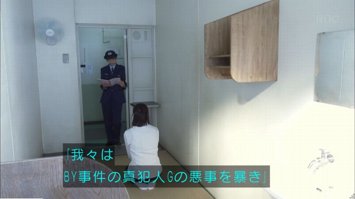 監獄のお姫さま 8話のキャプ168