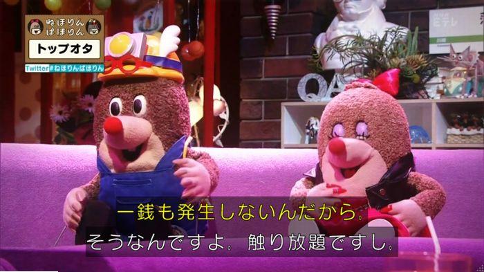 ねほりんぱほりんのキャプ518