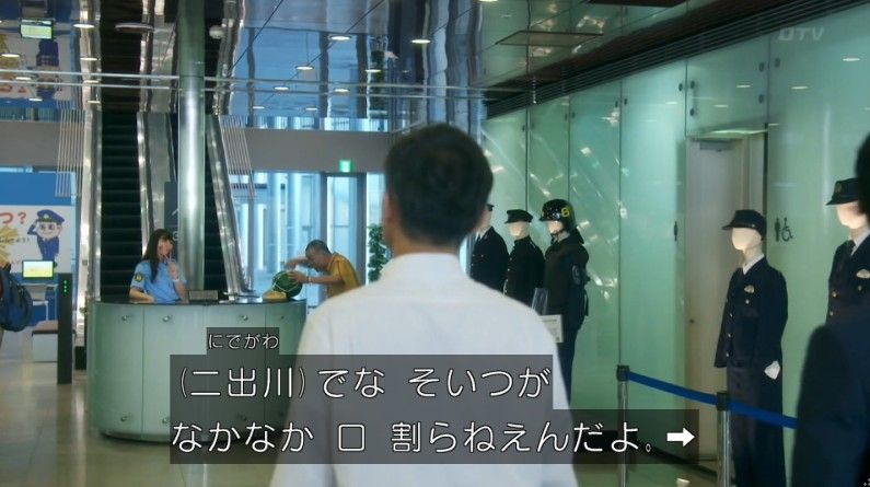 いきもの係 4話のキャプ84