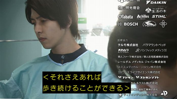 コード・ブルー最終回後編のキャプ406