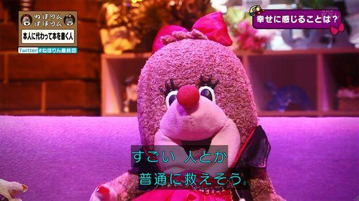 ねほりん 最終回のキャプ204