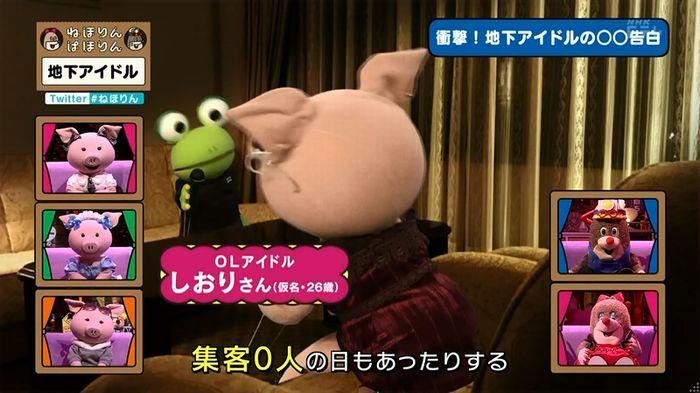 ねほりん 地下アイドル後編のキャプ39