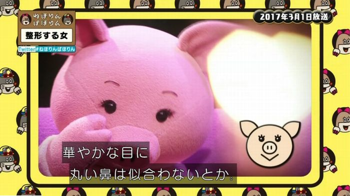ねほりんぱほりんのキャプ321
