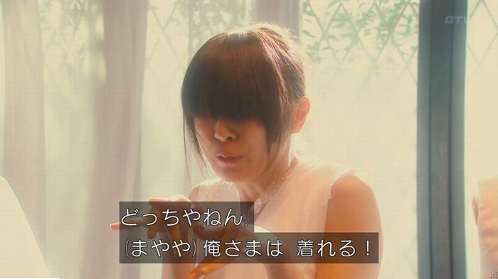 海月姫7話のキャプ390