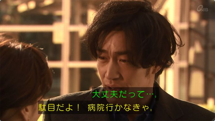 奪い愛 3話のキャプ589