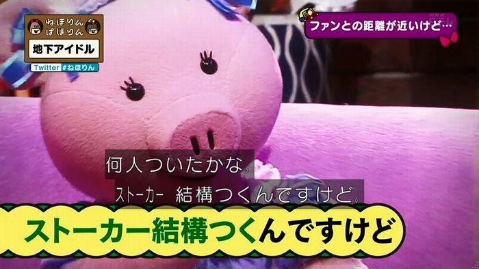 ねほりん 地下アイドル後編のキャプ117