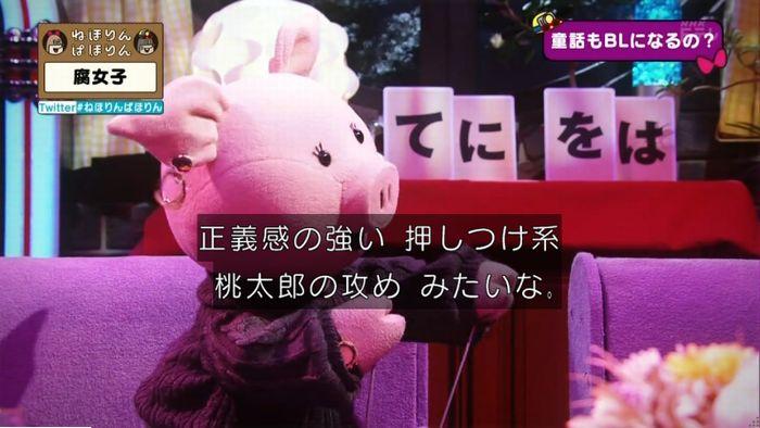 ねほりん腐女子回のキャプ200