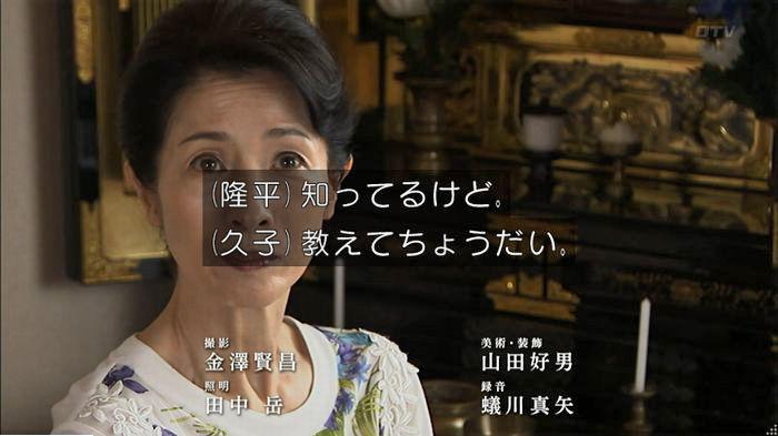 ウツボカズラの夢5話のキャプ659