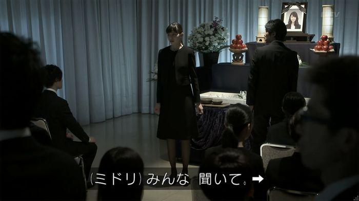 世にも奇妙な物語 夢男のキャプ307