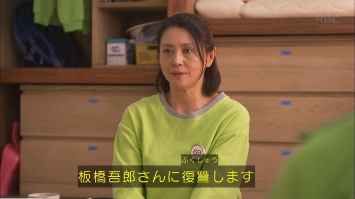 監獄のお姫さま 6話のキャプ588
