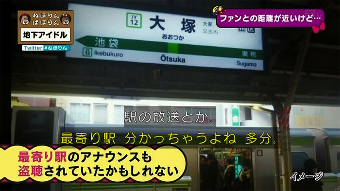 ねほりん 地下アイドル後編のキャプ181