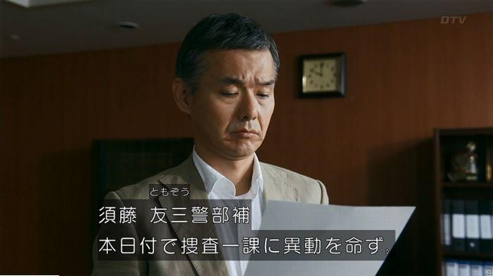 警視庁いきもの係 最終話のキャプ783