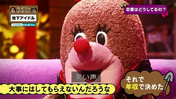 ねほりん 地下アイドル後編のキャプ385