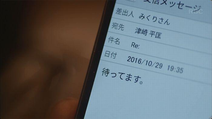 逃げ恥 8話のキャプ636