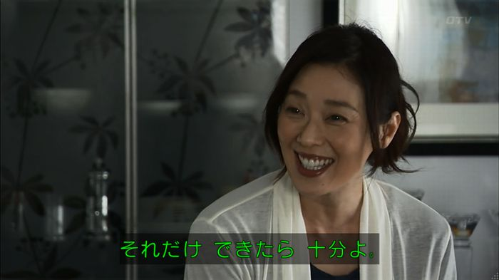 ウツボカズラの夢1話のキャプ334