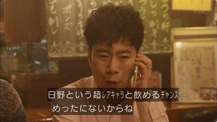 逃げ恥 8話のキャプ467