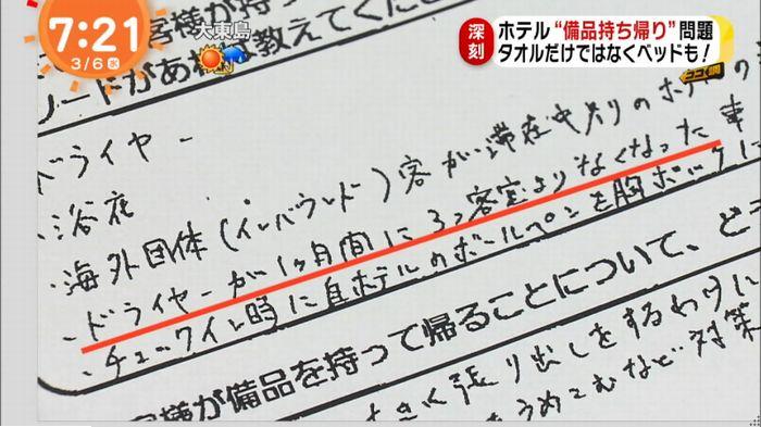 めざましTVのキャプ4
