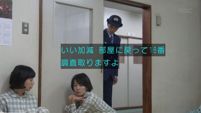 監獄のお姫さま 3話のキャプ572