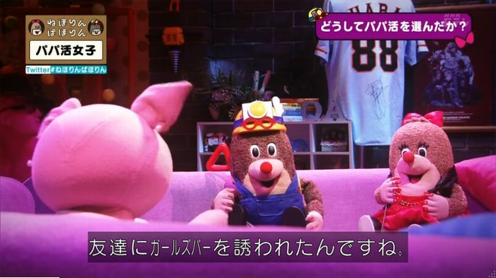 ねほりんぱほりんのキャプ243