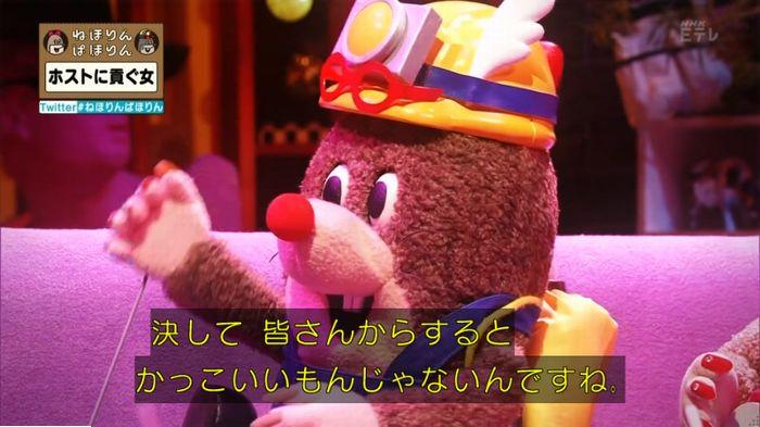 ねほりんぱほりんのキャプ501