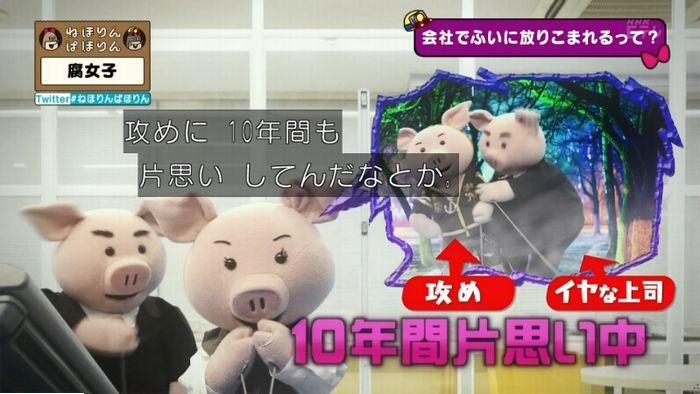 ねほりん腐女子回のキャプ282