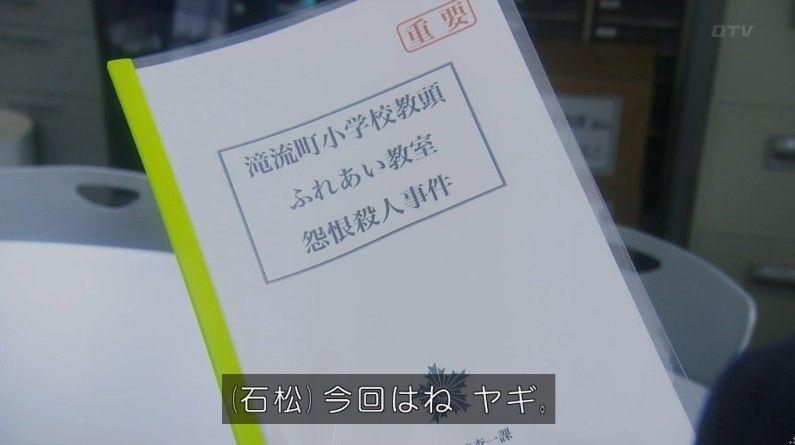 いきもの係 4話のキャプ129