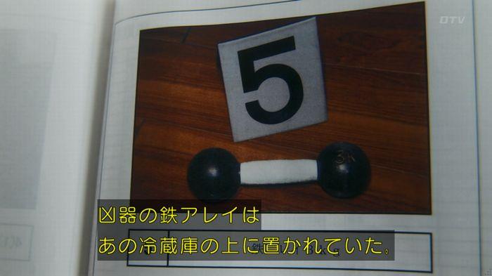 いきもの係 5話のキャプ257
