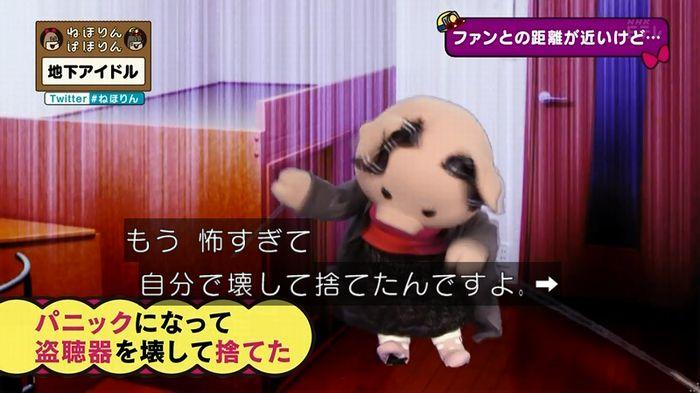 ねほりん 地下アイドル後編のキャプ174